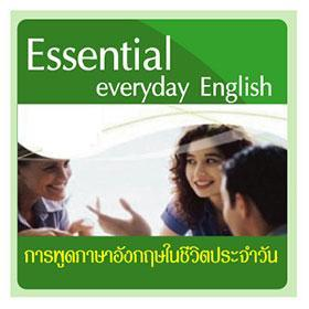 Essential everyday English Course