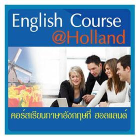 English Course@Holland