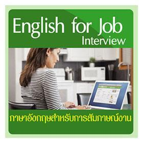 English for Job Interview Course