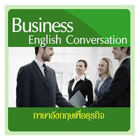 Business English Conversation Course