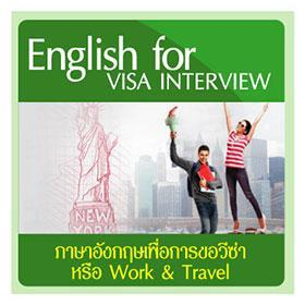 Work & Travel English For Visa Interview Course